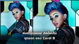 สมการรอคอย Invasion Of Privacy อัลบั้มเต็ม ๆ ชุดแรกของ Cardi B