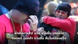 พี่กลับมาแล้ว! แจ๊ส ชวนชื่น กอดคอปล่อยโฮ แมกก้า ชวนชื่น คืนไมค์ร้องแร็ปใน SMTM Thailand