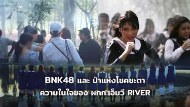 จากใจ ผกก. เอ็มวี RIVER - BNK48 ต้น เอกภณ ป่าแห่งโชคชะตา ที่ไม่ได้มากันง่ายๆ!