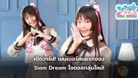 เปิดวาร์ป! เมมเบอร์คนแรก ของ Siam Dream ไอดอลไทยกลุ่มใหม่ของประเทศ!