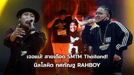 เจอแน่! สายเดือด SMTM Thailand 3 แร็ปเปอร์ นิลโลหิต ทศกัณฐ์ RAHBOY ในรอบ RING OF FIRE