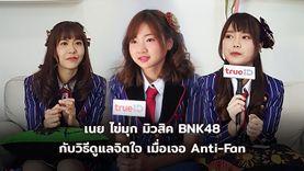 เสียใจทุกครั้งที่อ่าน! เนย ไข่มุก มิวสิค BNK48 กับวิธีดูแลจิตใจตัวเองเมื่อเจอ Anti-Fan