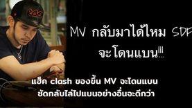 แฮ็ค clash ของขึ้น MV จะโดนแบน ซัดกลับไล่ไปแบนอย่างอื่นจะดีกว่า!