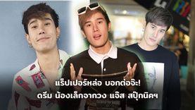 แร็ปเปอร์หล่อ บอกต่อค่ะ! ดรีม SMTM Thailand น้องเล็กแห่งวง แจ๊ส สปุ๊กนิคฯ ฝีมือแร็ปไม่รองใคร