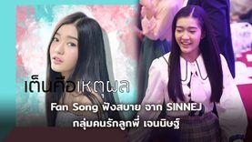 เปิดใจ SINNEJ กลุ่มคนรัก เจนนิษฐ์ BNK48 กับ Fan Song ของพวกเขา