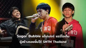Sugar Bubble แร็ปเปอร์ สายดอกไม้ ผู้สร้างรอยยิ้มใน SMTM Thailand คว้าบัตรผ่านจาก PD 4 ทีม