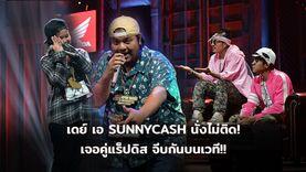 เดย์ - เอ้ ทีม SUNNYCASH นั่งไม่ติด! เมื่อเจอคู่แร็ปดิส สายหวาน ง้อกันบนเวที SMTM Thailand!