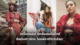 เครื่องแน่นทุกคน! มิกซ์แอนด์แมทซ์ศิลปินสาวไทย ไม่แพ้ชาติใดในโลก