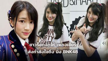 ชาวร็อกจัดให้! นิ้ง BNK48 นักสู้ผู้ไม่รู้จักเกียร์R เพลงเชียร์ ส่งกำลังใจให้สู้ไม่ถอย!