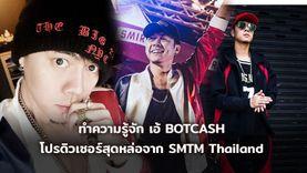 ทำความรู้จัก เอ้ BOTCASH โปรดิวเซอร์สุดหล่อจาก SMTM Thailand จากดีเจ โปรดิวเซอร์ สู่การร้องแร็ป