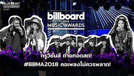 ทรูวิชั่นส์ ถ่ายทอดสด! Billboard Music Awards 2018 คอเพลงไม่ควรพลาด!