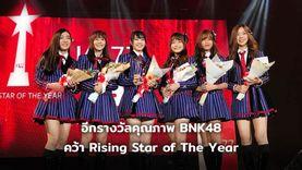อีกหนึ่งรางวัลคุณค่า! BNK48 คว้ารางวัล Rising Star of The Year จาก Kazz Awards 2018 (คลิป)