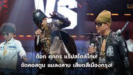 จากดาราสู่แร็ปเปอร์! ต๊อก ศุภกร แร็ปไทย SMTM Thailand จัดหนักคอสตูม แมลงสาบ เสียดสีสังคม เมืองกรุง!