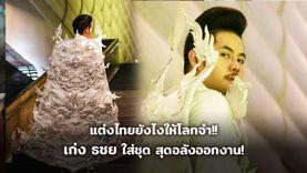 แต่งไทยยังไงให้โลกจำ!! เก่ง ธชย ใส่ชุดสุดอลังออกงาน!