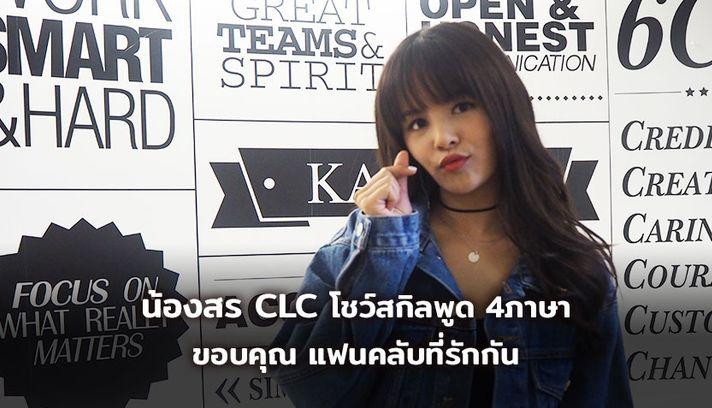 น้องสร 1 สาวไทยในวง CLC โชว์สกิลพูด 4 ภาษา ขอบคุณแฟนคลับที่รักกัน (คลิป)