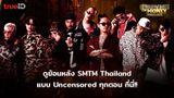 ดูรายการ SMTM Thailand ย้อนหลัง แบบ Uncensored ทุกตอน ที่นี่!