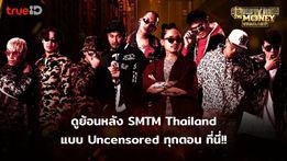 EP ล่าสุด! ดูรายการ SMTM Thailand ย้อนหลัง แบบ Uncensored ทุกตอน ที่นี่!