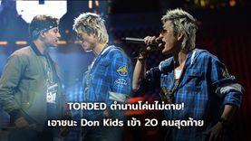 TORDED ตำนานโค่นไม่ตาย! เอาชนะ Don Kids เข้า 20คนสุดท้าย ดูได้ในไฮไลท์ SMTM Thailand