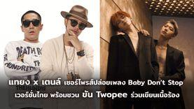 แทยง x เตนล์ เซอร์ไพรส์ปล่อยเพลง Baby Don't Stop (Special Thai Version) ขัน ไทเทเนียม และ