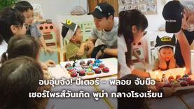 อบอุ่นจัง! ปีเตอร์ - พลอย จับมือเซอร์ไพรส์วันเกิด พูม่า กลางโรงเรียน (มีคลิป)