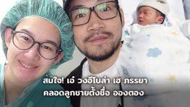สมใจ! เอ๋ นักร้องนำวงอีโบล่า เฮ ภรรยาคลอดลูกชายตั้งชื่อ อองตอง