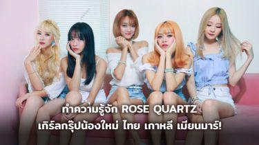 ทำความรู้จัก ROSE QUARTZ เกิร์ลกรุ๊ปน้องใหม่ 3 สัญชาติ เชื่อมความสัมพันธ์ ไทย เกาหลี เมียนมาร์