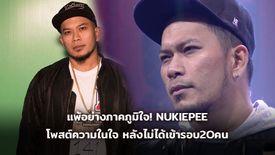 แพ้อย่างภาคภูมิใจ! NUKIEPEE โพสต์ความในใจ หลังพ่าย DreamHigh ใน SMTM Thailand