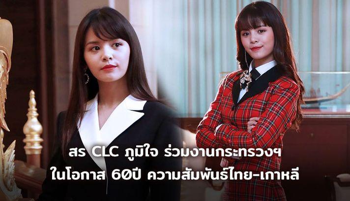 สร CLC ภูมิใจ ร่วมงานกระทรวงการต่างประเทศ ในโอกาส 60ปี ความสัมพันธ์ไทย-เกาหลี (คลิป)