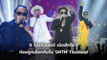 9 โปรดิวเซอร์ เปิดศึกโชว์ความเหนือ! ก่อนเลือกทีม ใน Show Me The Money Thailand สัปดาห์นี้! (คลิป)