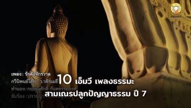 10 เอ็มวี เพลงธรรมะ โครงการ สามเณรปลูกปัญญาธรรมปี 7