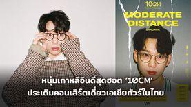 ประเทศไทยฮอตเว่อร์ หนุ่มเกาหลีอินดี้สุดฮอต '10CM' ขอเลือกมาประเดิมคอนเสิร์ตเดี่ยวเอเชียทัว