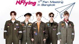 N.Flying ส่งคลิปยืนยัน 'เตรียมตัวไว้เพียบ เพื่อแฟนมีตติ้งครั้งแรกที่กรุงเทพฯ!' เด็กบินเตรี