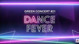 กรีนคอนเสิร์ต 21 Dance Fever! กระแสแร๊ง! ขยับ ขายบัตร 1 มิถุนายนนี้