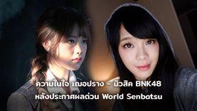 ความในใจของ เฌอปราง มิวสิค BNK48 หลังประกาศผลด่วนเลือกตั้ง World Senbatsu