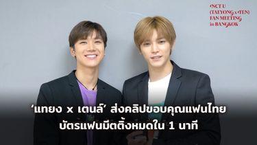 แทยง x เตนล์ ส่งคลิปขอบคุณแฟนไทย บัตรแฟนมีตติ้งหมดใน 1 นาที รอมาสร้างความทรงจำร่วมกัน 3 มิ.ย.นี้!