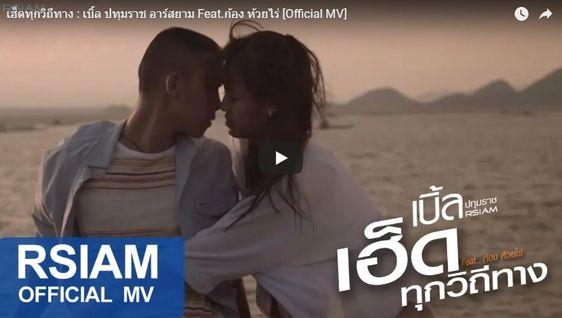 เฮ็ดทุกวิถีทาง - เบิ้ล ปทุมราช อาร์สยาม Feat. ก้อง ห้วยไร่ MV