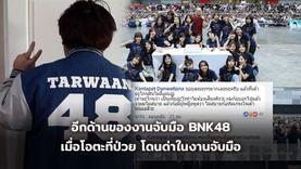 อีกด้านหนึ่งของงานจับมือ BNK48 เมื่อโอตะที่ป่วย โดนว่าแรงในงานจับมือ เพราะไม่เข้าใจอาการป่วย!