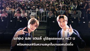 แทยง และ เตนล์ ดูโอ้สุดฮอตแห่ง NCT U แถลงข่าวขอบคุณแฟนชาวไทย พร้อมเจอกันในงานแฟนมีตติ้งเย็นนี้