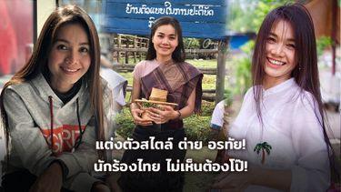 แต่งตัวสไตล์ ต่าย อรทัย! นักร้องไทย ไม่เห็นต้องโป๊!