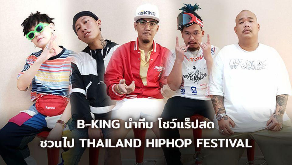B-KING นำทีมแร็ปไทย โชว์แร็ปสด ชวนไป THAILAND HIPHOP FESTIVAL ฮิปฮอปแห่งสยามประเทศ! (คลิป)