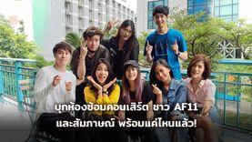 บุกห้องซ้อม พร้อมสัมภาษณ์ AF11 เตรียมตัวถึงไหนแล้ว ใน AF11 MakeOver Concert (คลิป)