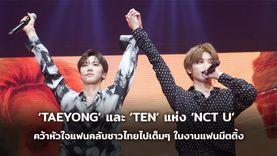 ดูโอ้สุดฮอต TAEYONG x TEN แห่ง NCT U คว้าหัวใจแฟนคลับไทยไปเต็ม ๆ ในงานแฟนมีตติ้ง (มีคลิป)