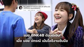 อย่าล้อเล่นนะเฮีย! เนย BNK48 ต้องดีใจ! เมื่อ บอย ปกรณ์ มาเม้นท์แซวหลังงานจับมือ