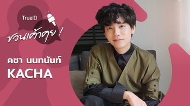 คชา นนทนันท์ ชอบ PD คนไหนใน SMTM Thailand (มีคลิป)