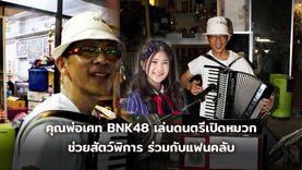 คุณพ่อน้องเคท BNK48 เล่นดนตรีเปิดหมวกช่วยสัตว์พิการ ร่วมกับแฟนคลับบ้านเคท
