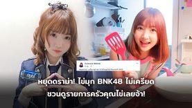 หยุดดราม่า! ไข่มุก BNK48 ขอบคุณแฟนคลับที่ส่งกำลังใจรัว ๆ หลังโดนกระหน่ำเรื่องตอบคำถาม