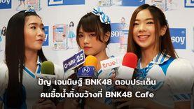 ปัญ เจนนิษฐ์ BNK48 ตอบประเด็น คนซื้อเครื่องดื่มเยอะแล้วทิ้งที่คาเฟ่ หวังแต่ของแจก (คลิป)