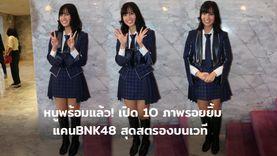 หนูพร้อมแล้ว! เปิด 10 ภาพรอยยิ้ม แคน BNK48 สุดสตรองบนเวที หลังโดนพักงาน (มีคลิป)