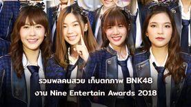 เก็บตกภาพน่ารัก BNK48 ในงานไนน์เอ็นเตอร์เทน อวอร์ด 2018 รวมพลคนสวยกันเลย