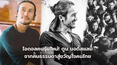 ไอดอลคนรุ่นใหม่! ตูน บอดี้สแลม จากคนธรรมดาที่ไม่ธรรมดา สู่ซุป'ตาร์ ขวัญใจคนไทยตัวจริง (มีคลิป)